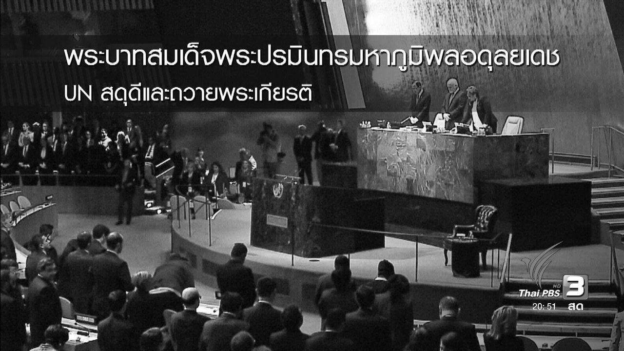 """ถ่ายทอดสด """"องค์การสหประชาชาติ"""" การประชุมวาระพิเศษ เพื่อสดุดีและถวายพระเกียรติแด่พระบาทสมเด็จพระปรมินทรมหาภูมิพลอดุลยเดช (28 ต.ค.59)"""