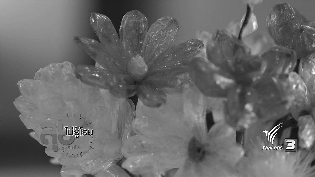 ลุยไม่รู้โรย - ดอกไม้จากเชือกฟาง