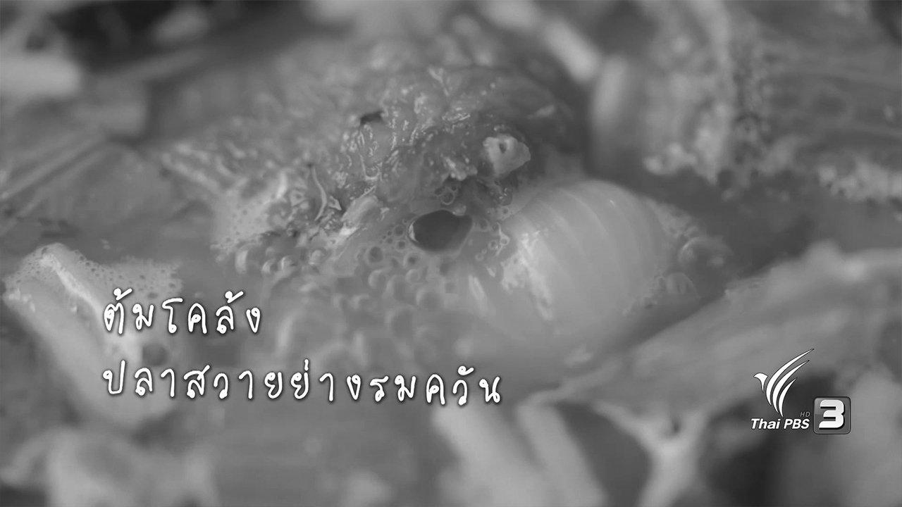 Foodwork - ต้มโคล้งปลาสวายย่างรมควัน