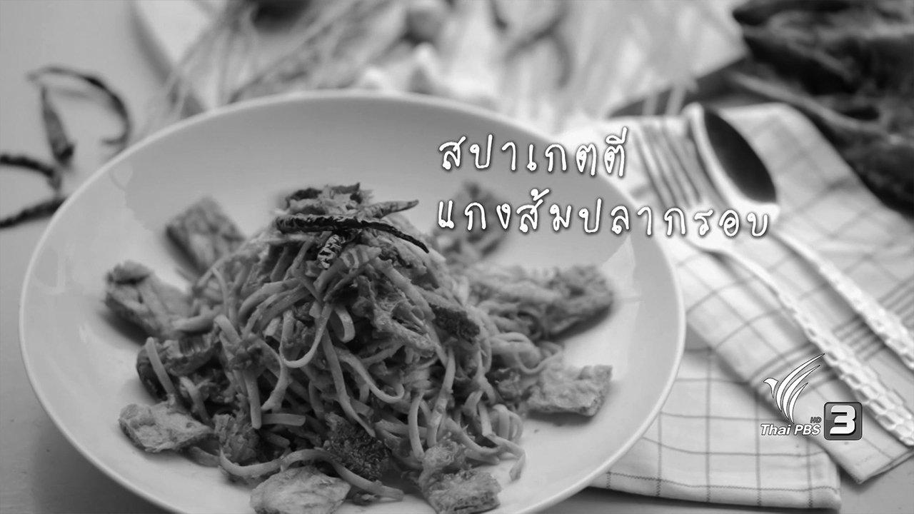 Foodwork - สปาเกตตีแกงส้มปลากรอบ