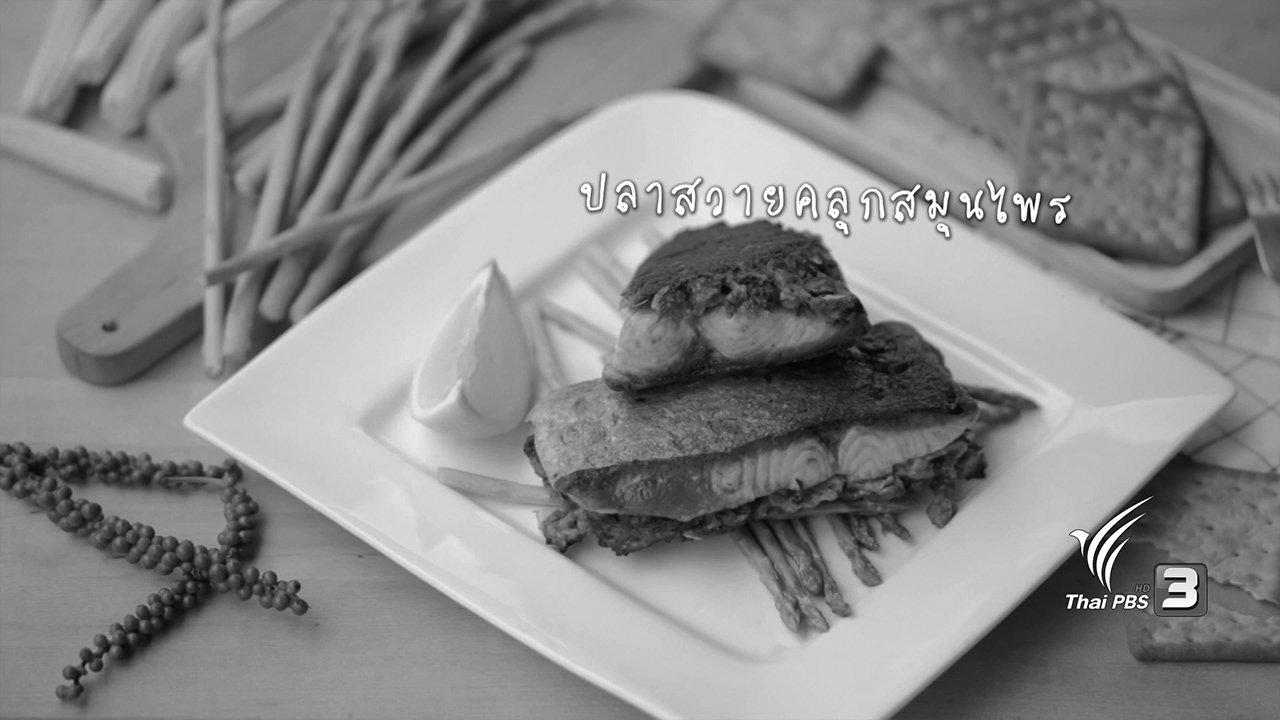 Foodwork - ปลาสวายคลุกสมุนไพร
