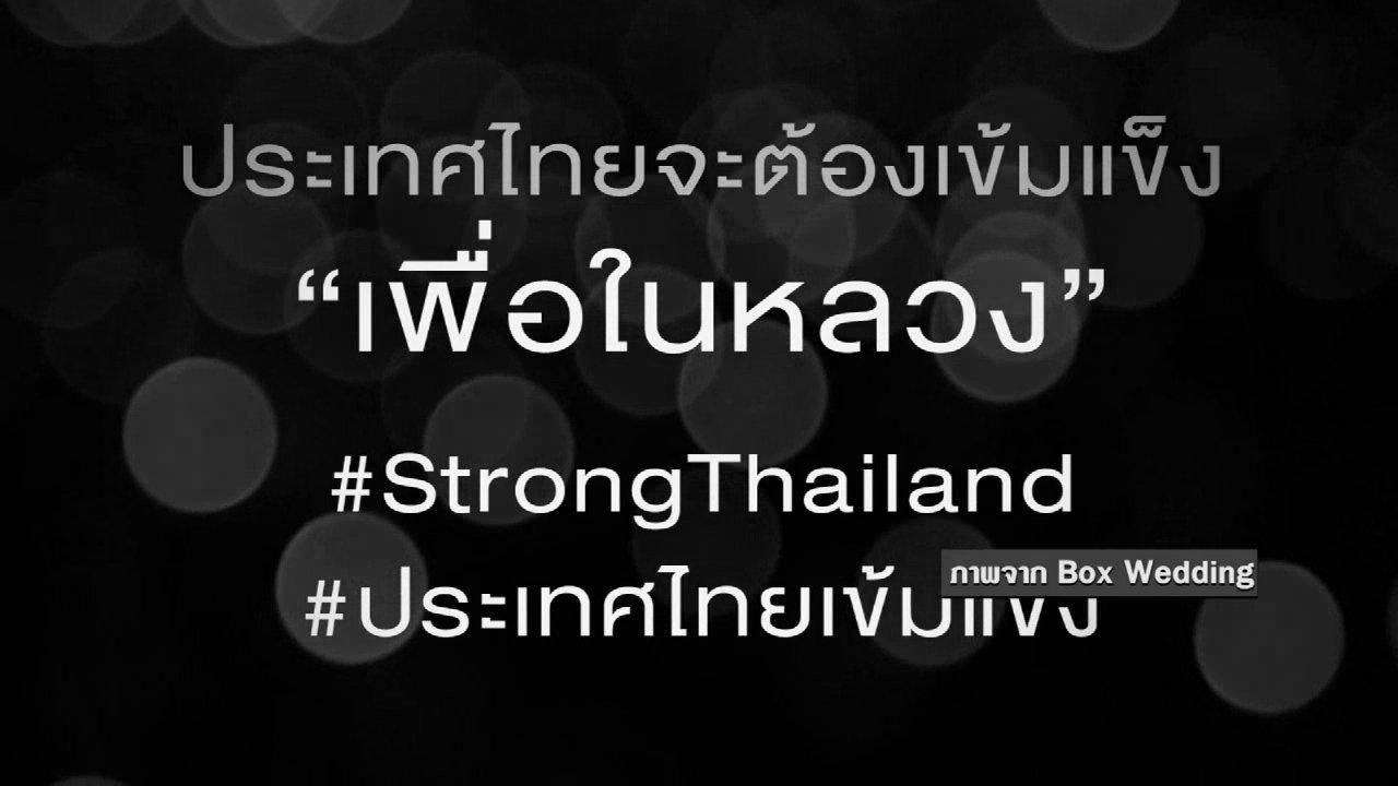 วันใหม่  ไทยพีบีเอส - ประเทศไทยจะต้องเข้มแข็งเพื่อในหลวง