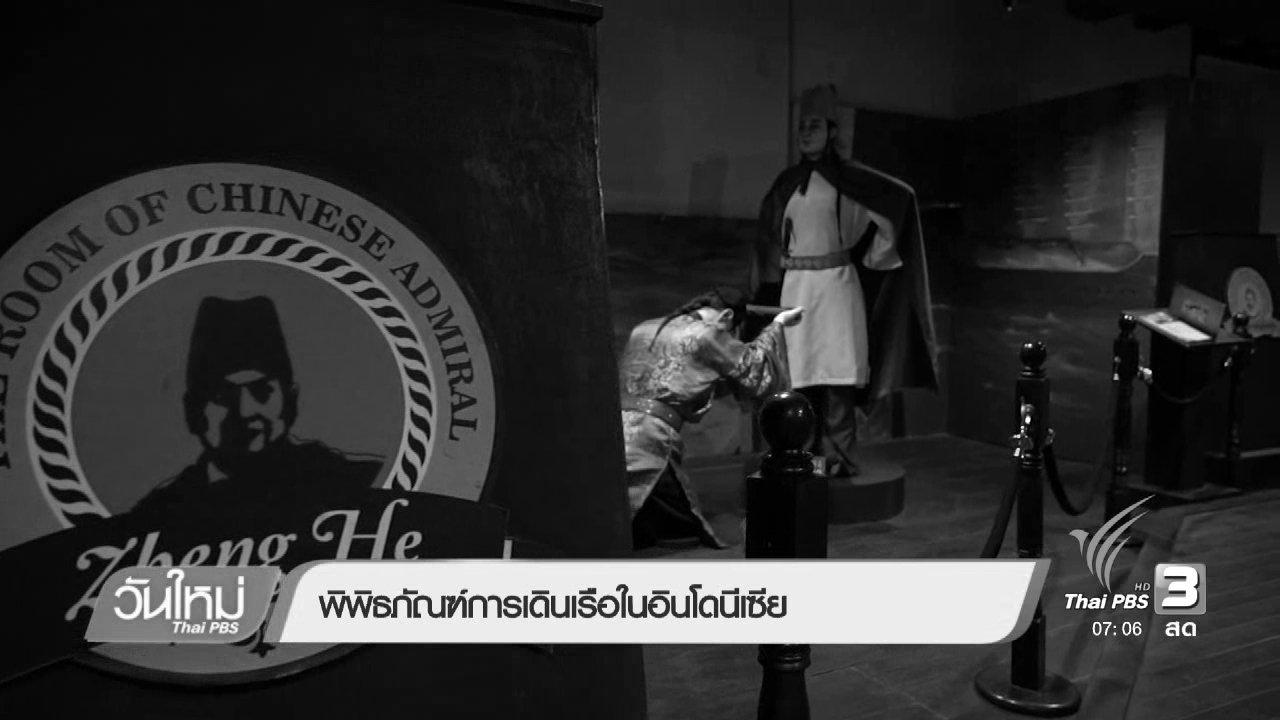 วันใหม่  ไทยพีบีเอส - รู้ทันอาเซียน : พิพิธภัณฑ์การเดินเรือในอินดดนีเซีย