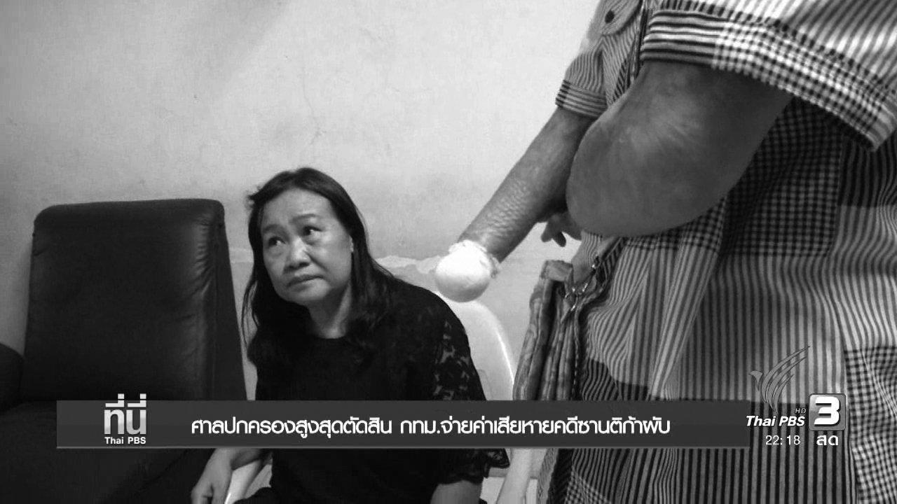 ที่นี่ Thai PBS - ศาลปกครองสูงสุดตัดสิน กทม.จ่ายค่าเสียหายคดีซานติก้าผับ