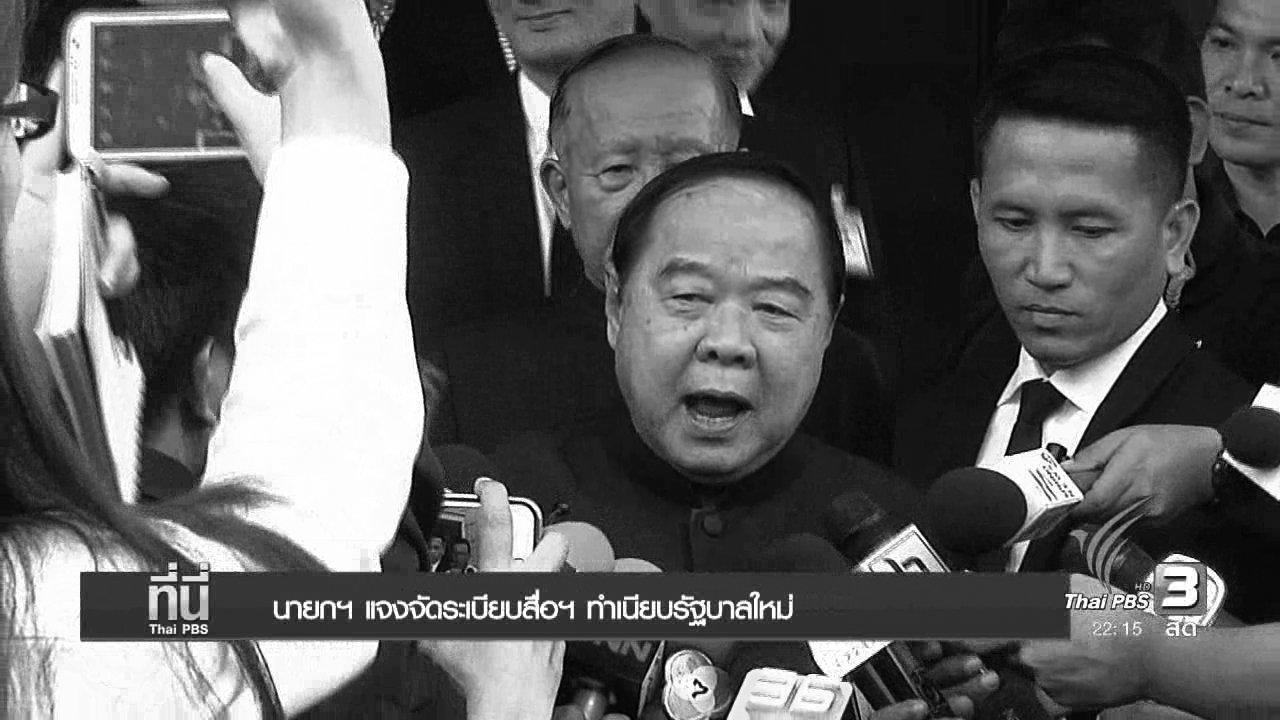 ที่นี่ Thai PBS - นายกฯ แจงจัดระเบียบสื่อฯ ทำเนียบรัฐบาลใหม่