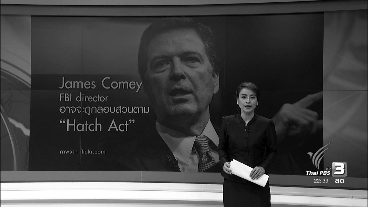 """ที่นี่ Thai PBS - James Comey FBI director อาจจะถูกสอบสวนตาม """"Hatch Act"""""""