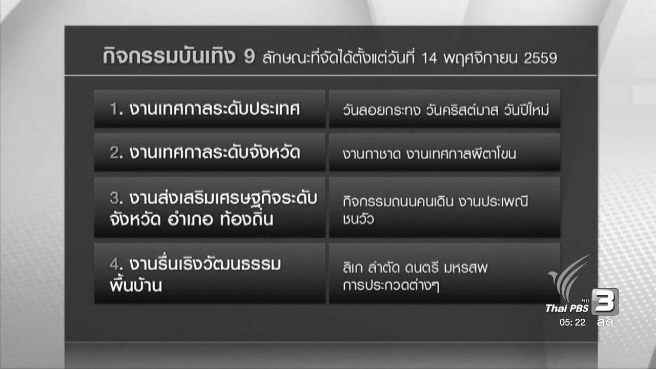 วันใหม่  ไทยพีบีเอส - จัดกิจกรรมบันเทิง-รายการวิทยุ โทรทัศน์ตามปกติ 14 พ.ย.