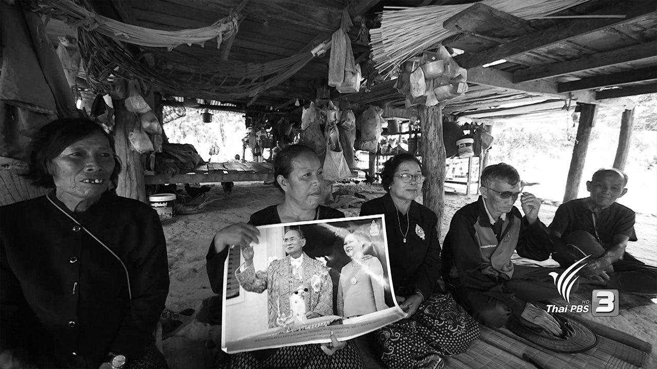 เสียงประชาชน เปลี่ยนประเทศไทย - ทางของพ่อ