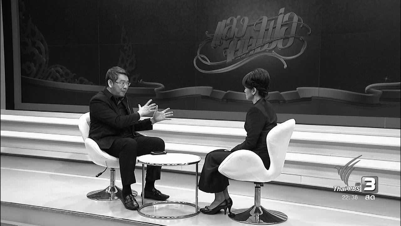 """คิดยกกำลัง 2 กับ COMMENTATORS - รัฐบาลไทยแจ้งขอ """"เฟสบุ๊ค"""" """"กูเกิล"""" """"ยูทูป"""" ถอดเนื้อหาหมิ่นสถาบันพระมหากษัตริย์"""