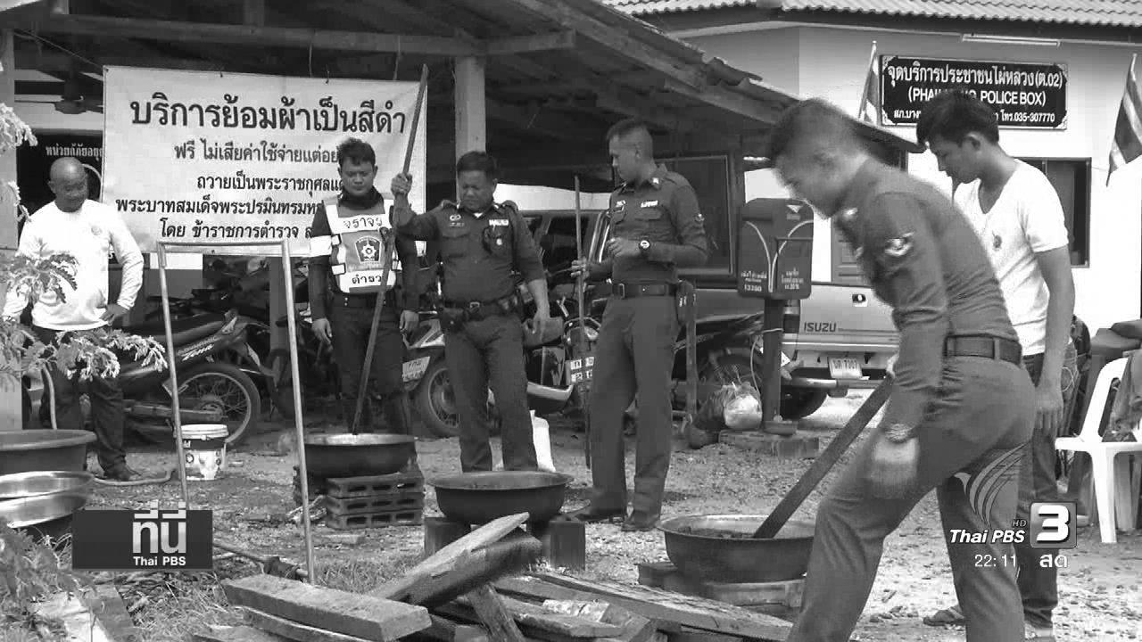 ที่นี่ Thai PBS - ตำรวจบางบาล บริการย้อมผ้าดำฟรีให้ชาวบ้านที่ถูกน้ำท่วม