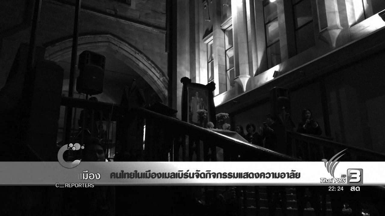 ที่นี่ Thai PBS - นักข่าวพลเมือง : คนไทยในเมืองเมลเบิร์นจัดกิจกรรมแสดงความอาลัย