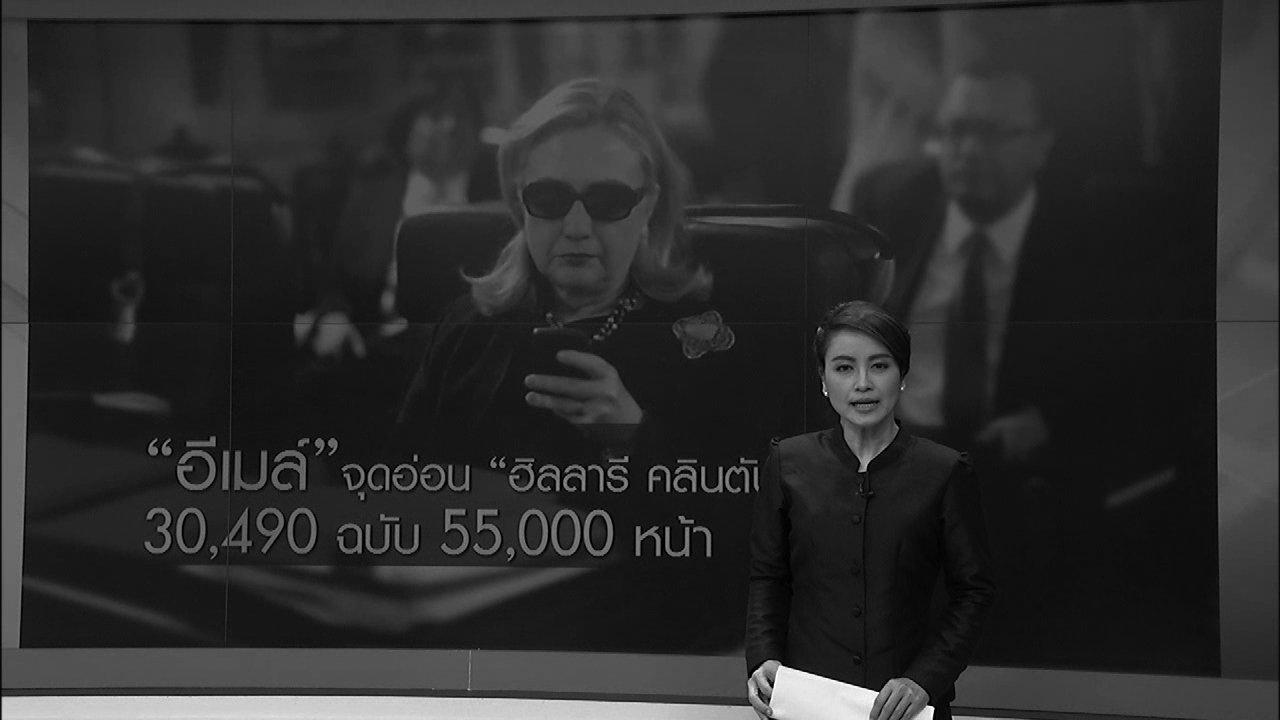 """ที่นี่ Thai PBS - """"อีเมล์"""" จุดอ่อน """"ฮิลลารี คลินตัน"""" 30,490 ฉบับ 55,000 หน้า"""