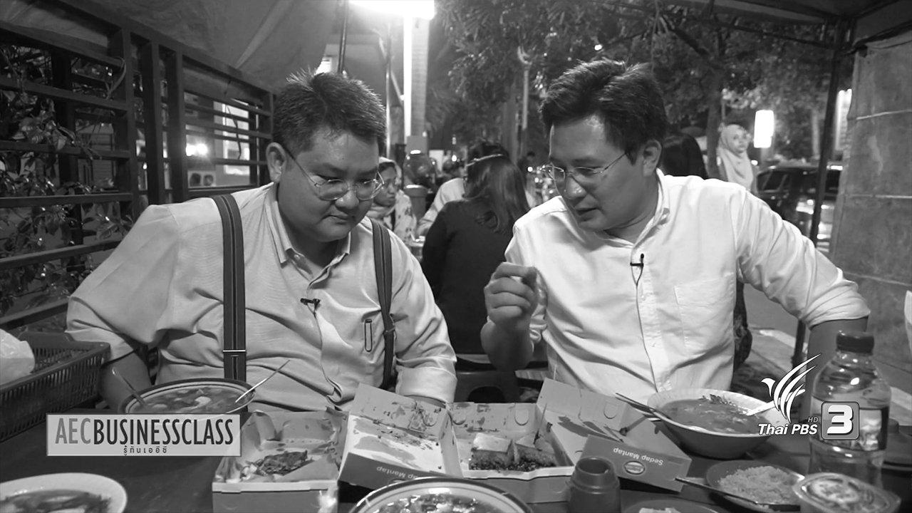 AEC Business Class  รู้ทันเออีซี - อาหารริมทางแห่งจาการ์ต้า, อุตสาหกรรมยานยนต์อินโดนีเซีย