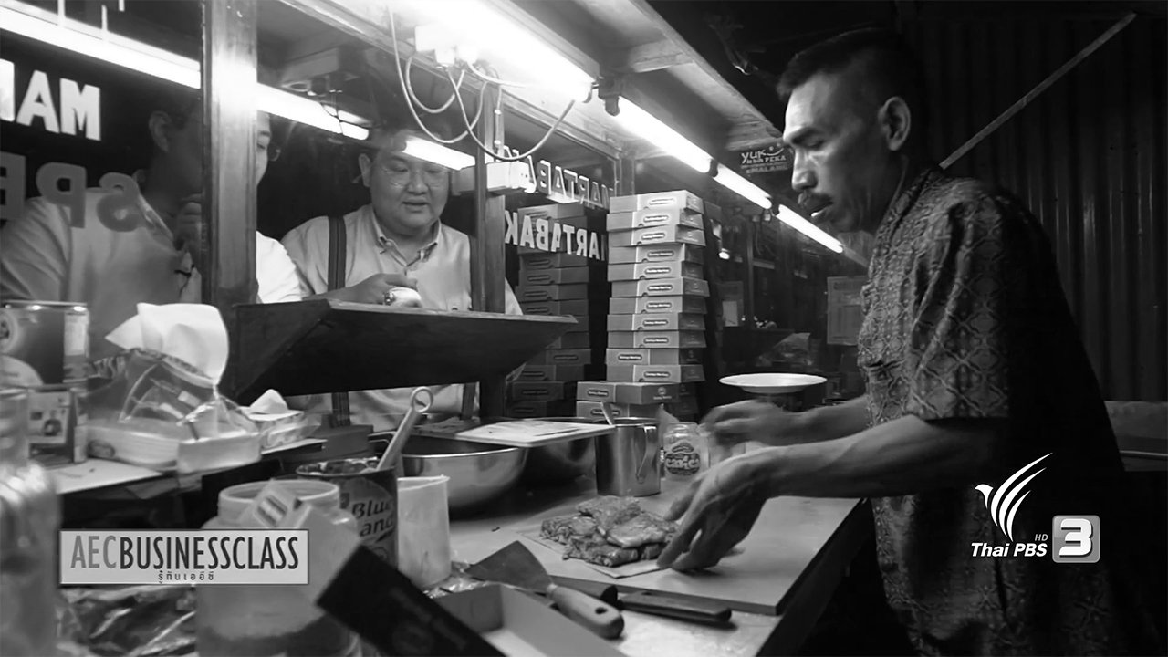 AEC Business Class  รู้ทันเออีซี - AEC Inside : อาหารริมทางแห่งจาการ์ต้า