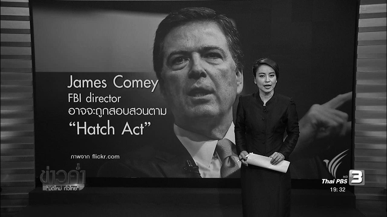 """ข่าวค่ำ มิติใหม่ทั่วไทย - วิเคราะห์สถานการณ์ต่างประเทศ : James Comey FBI director อาจจะถูกสอบสวนตาม """"Hatch Act"""""""