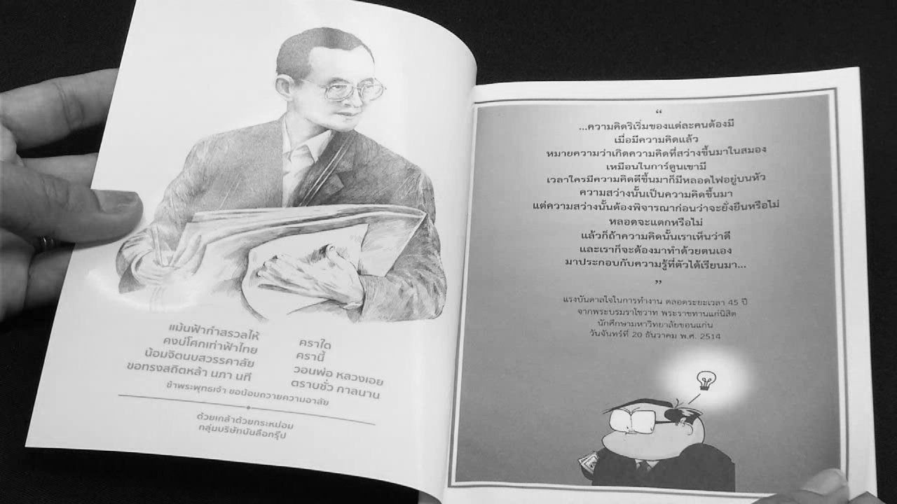 วันใหม่  ไทยพีบีเอส - จัดพิมพ์หนังสือรอยยิ้มของพระราชา