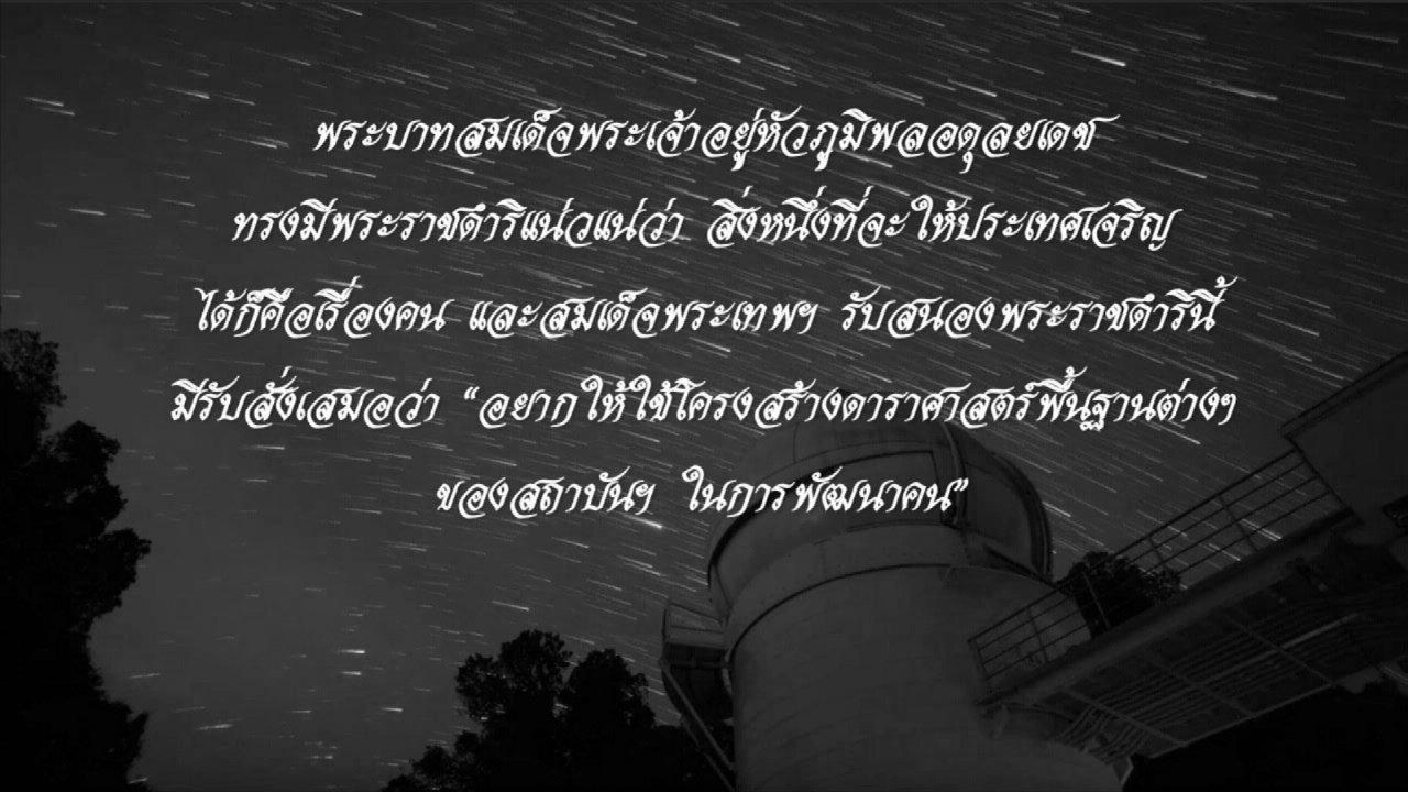 """วันใหม่  ไทยพีบีเอส - ยุคทอง """"ดาราศาสตร์ไทย ใต้ร่มพระบารมี"""""""