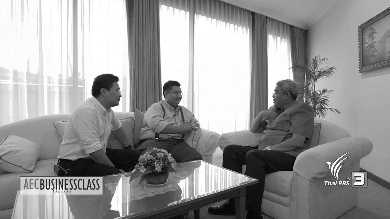 AEC Business Class  รู้ทันเออีซี - AEC Inside : อาเซียนในบริบทโลก
