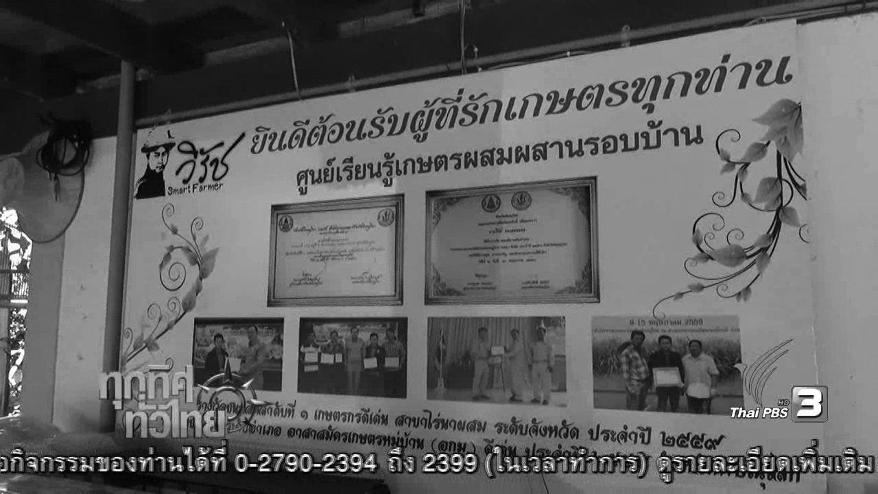 ทุกทิศทั่วไทย - ประเด็นข่าว (4 พ.ย. 59)
