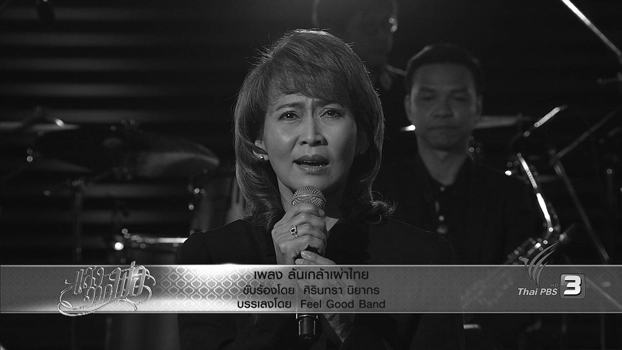แสงจากพ่อ - ล้นเกล้าเผ่าไทย - ศิรินทรา นิยากร