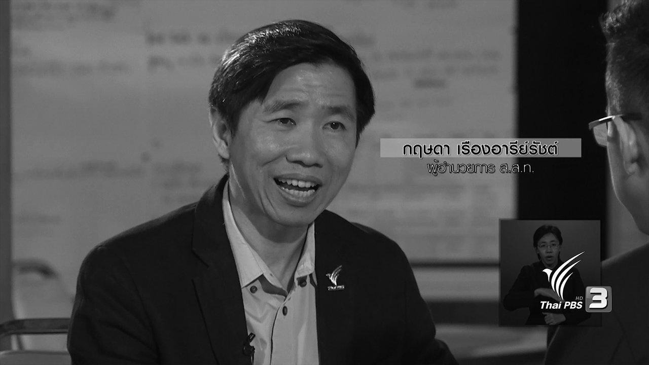 เปิดบ้าน Thai PBS - ไทยพีบีเอสร้อยดวงใจถวายพ่อแห่งแผ่นดิน  ตอน 1