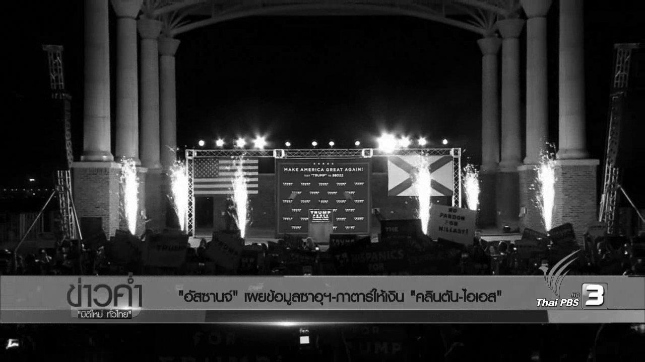 """ข่าวค่ำ มิติใหม่ทั่วไทย - วิเคราะห์สถานการณ์ต่างประเทศ : """"อัสซานจ์"""" เผยข้อมูลซาอุฯ-กาตาร์ให้เงิน """"คลินตัน-ไอเอส"""""""
