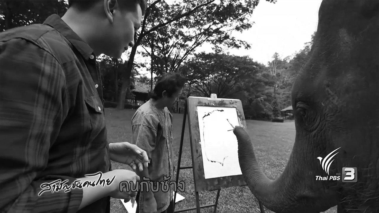 สามัญชนคนไทย - ช้างโชว์วาดรูปช้าง