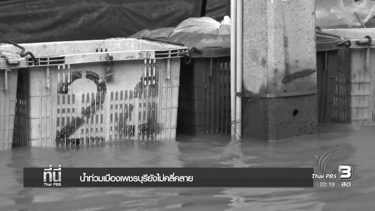 ที่นี่ Thai PBS - น้ำท่วมเมืองเพชรบุรียังไม่คลี่คลาย