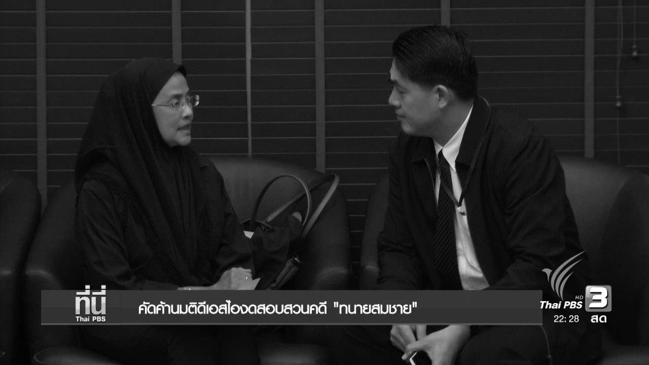 """ที่นี่ Thai PBS - คัดค้านมติดีเอสไองดสอบสวนคดี """"ทนายสมชาย"""""""