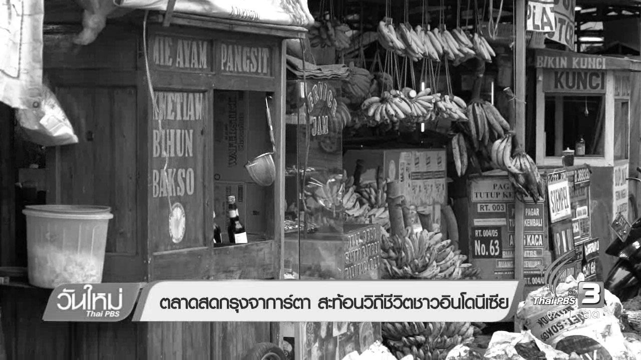 วันใหม่  ไทยพีบีเอส - รู้ทันอาเซียน : ตลาดสดกรุงจาการ์ตาสะท้อนวิถีชีวิตชาวอินโดนีเซีย