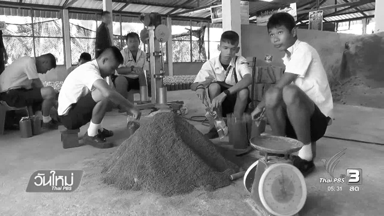 วันใหม่  ไทยพีบีเอส - สอนหลักเศรษฐกิจพอเพียงให้เด็กพิการ จ.เพชรบูรณ์