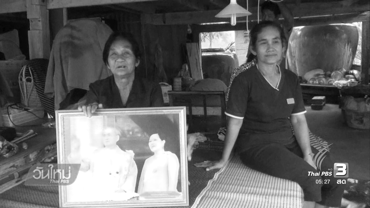 วันใหม่  ไทยพีบีเอส - ปลื้มปิติในหลวง ช่วยรอดชีวิตเมื่อ 46 ปีก่อน