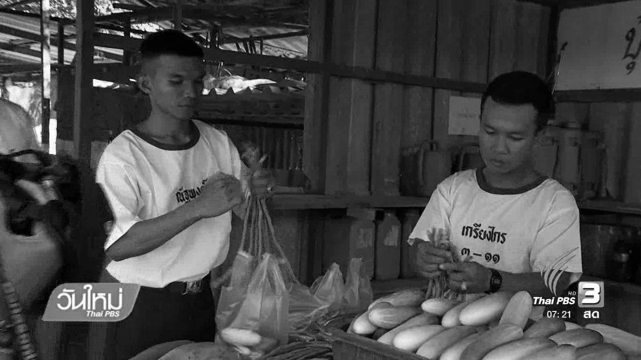 วันใหม่  ไทยพีบีเอส - น้อมนำปรัชญาเศรษฐกิจพอเพียงไปปฏิบัติ
