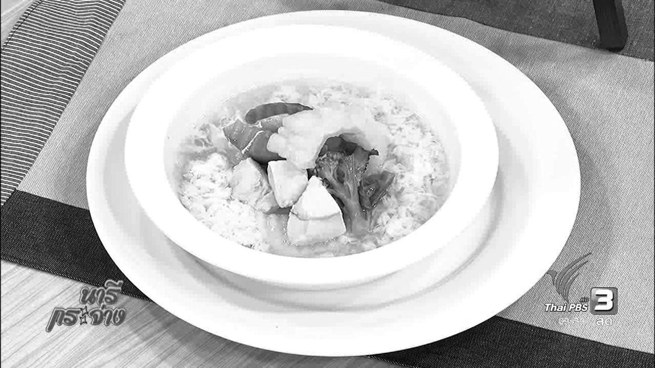 นารีกระจ่าง - ครัวนารี : แกงจืดผักดอย กับไข่สายฝน