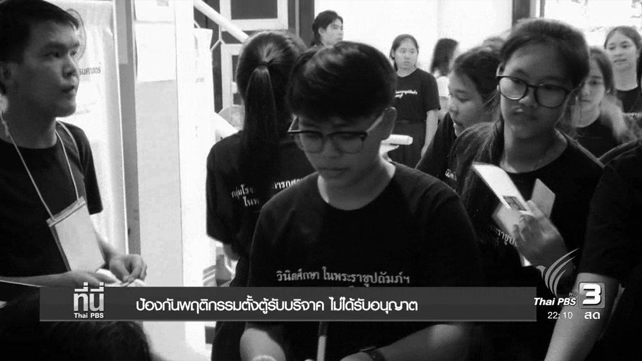 ที่นี่ Thai PBS - ที่นี่ Thai PBS (7 พ.ย.59)