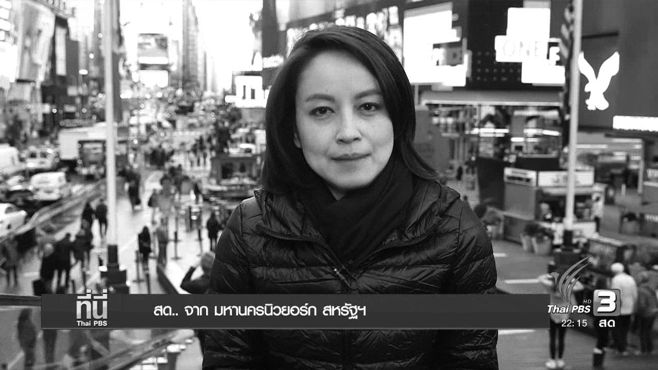 ที่นี่ Thai PBS - คนอเมริกันที่ใช้สิทธิเลือกตั้งล่วงหน้า