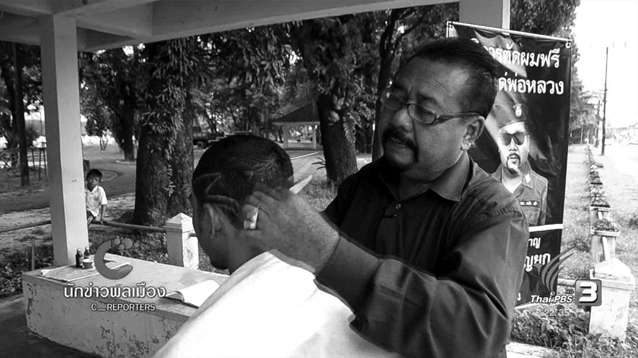 ที่นี่ Thai PBS - ข้าราชการวัยเกษียณ ตัดผมและใช้ความสามารถที่ตัวเองถนัดมาบริการสังคม