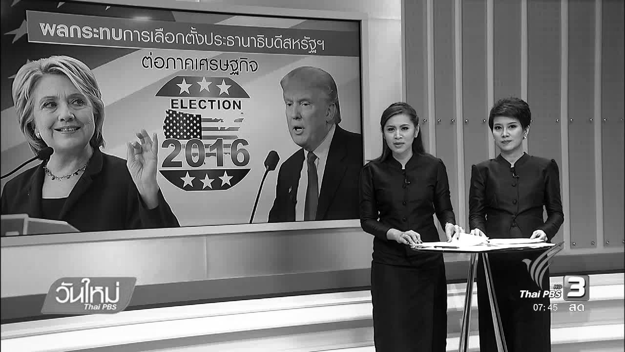 วันใหม่  ไทยพีบีเอส - จับตาเลือกตั้งสหรัฐฯกระทบส่งออกไทย