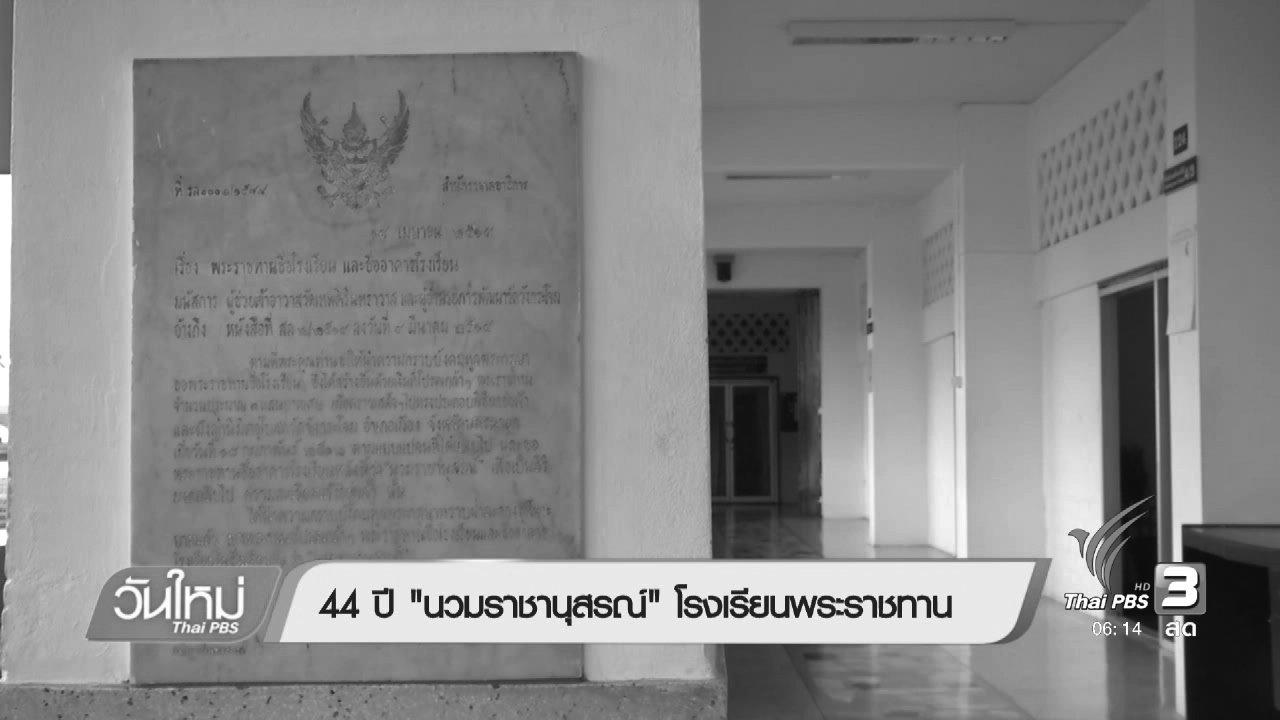 """วันใหม่  ไทยพีบีเอส - 44 ปี """"นวมราชานุสรณ์"""" โรงเรียนพระราชทาน"""