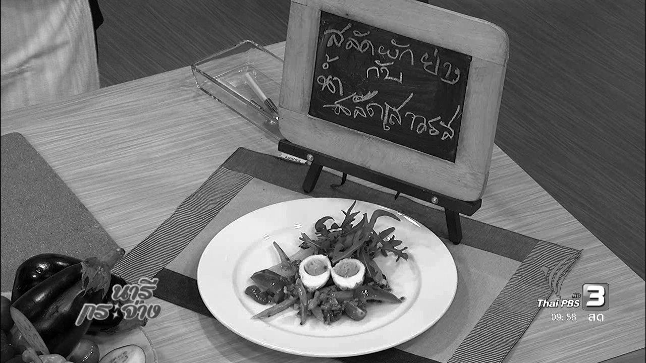 นารีกระจ่าง - ครัวนารี : สลัดผักย่างกับน้ำสลัดเสาวรส