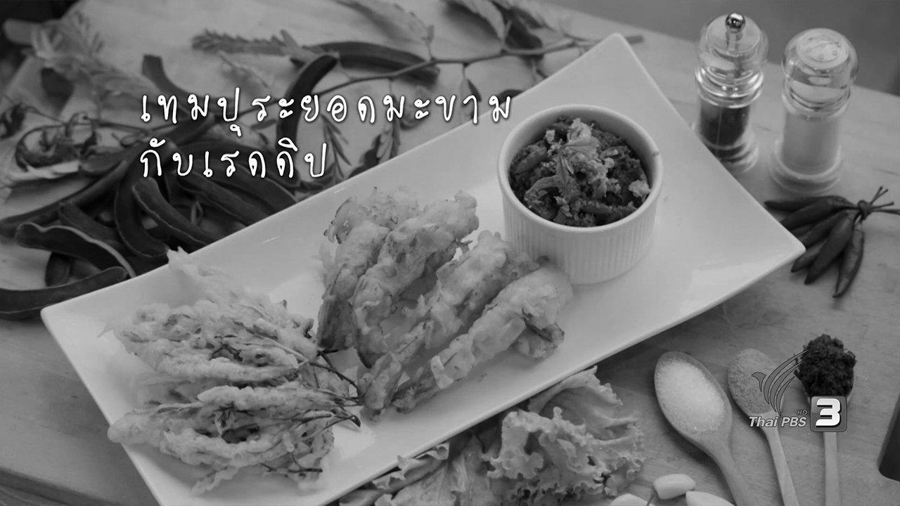 Foodwork - เทมปุระยอดมะขาม กับเรดดิป