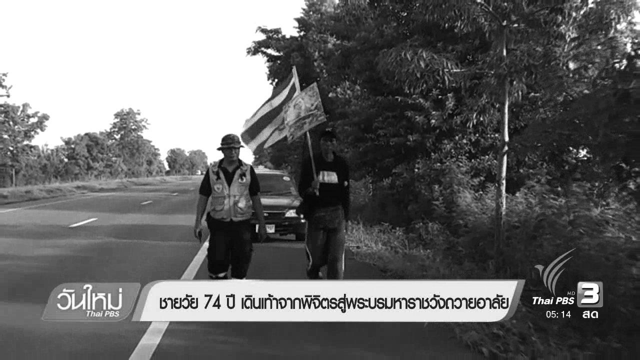 วันใหม่  ไทยพีบีเอส - ประเด็นข่าว (7 พ.ย. 59)