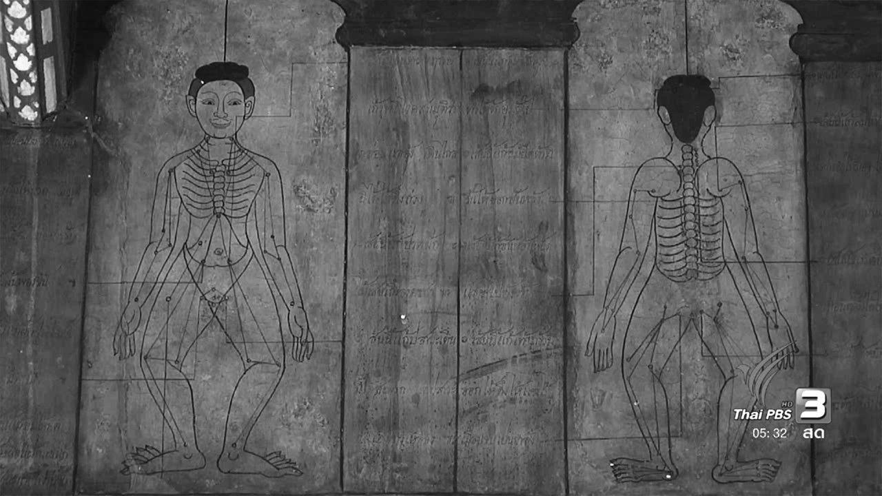 วันใหม่  ไทยพีบีเอส - 108 สุขภาพ :  ในหลวงกับการส่งเสริมแพทย์แผนโบราณ