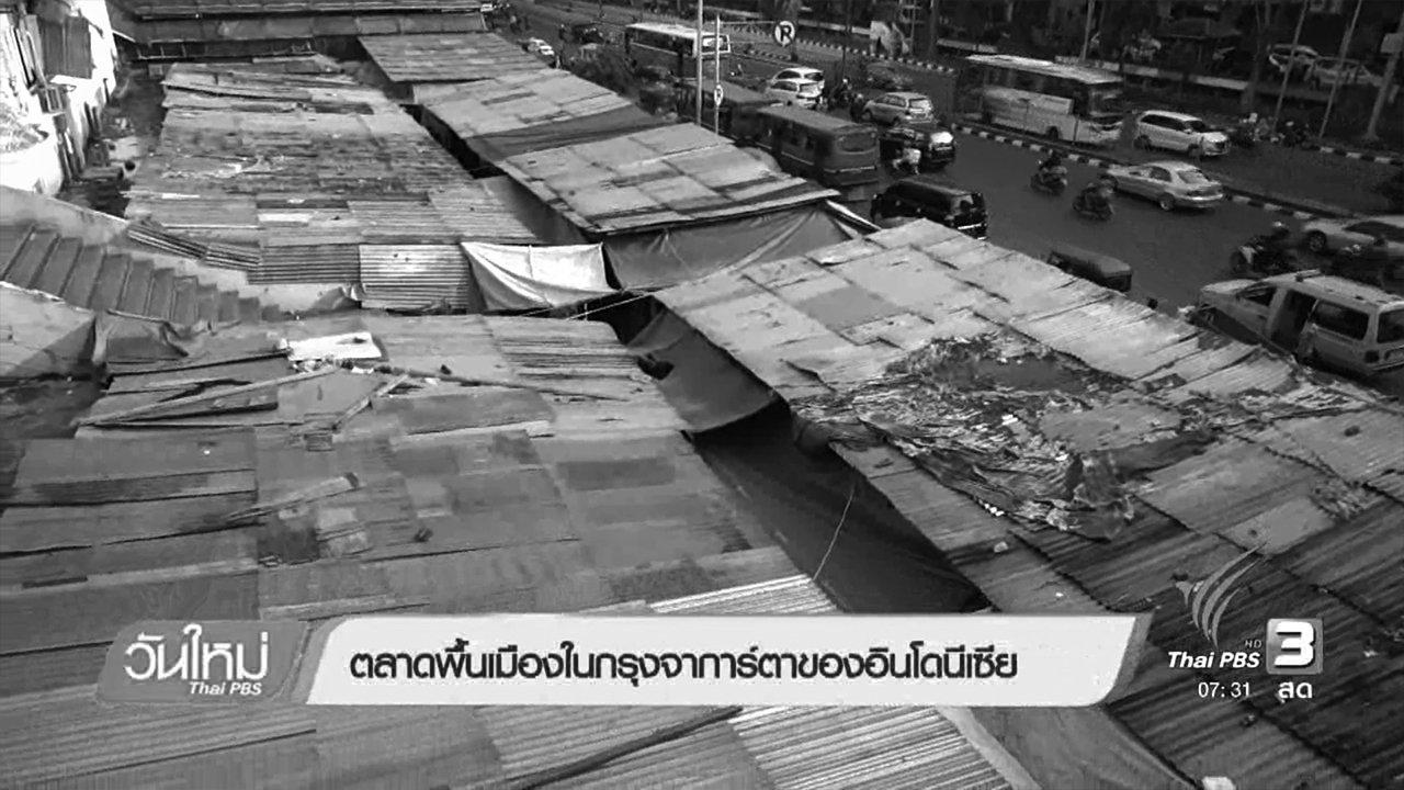 วันใหม่  ไทยพีบีเอส - รู้ทันอาเซียน : ตลาดพื้นเมืองในกรุงจาการ์ตาของอินโดนีเซีย