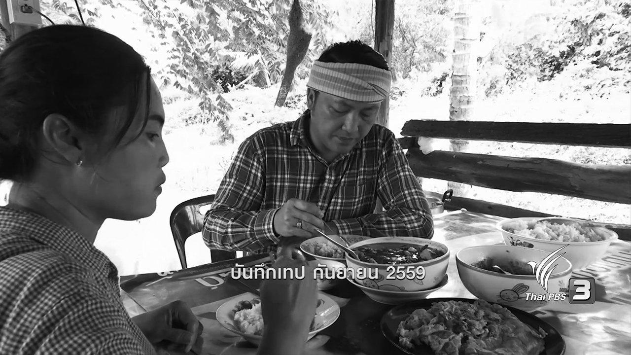ข่าวค่ำ มิติใหม่ทั่วไทย - แกงคั่วกระท้อน
