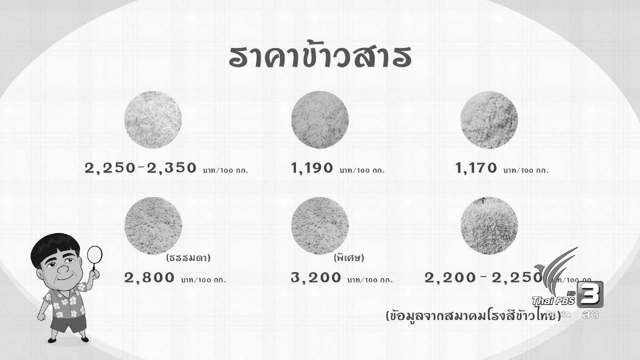 วันใหม่  ไทยพีบีเอส - สายสืบเจาะตลาด : สาเหตุที่ทำให้ราคาข้าวเปลือกตกต่ำ
