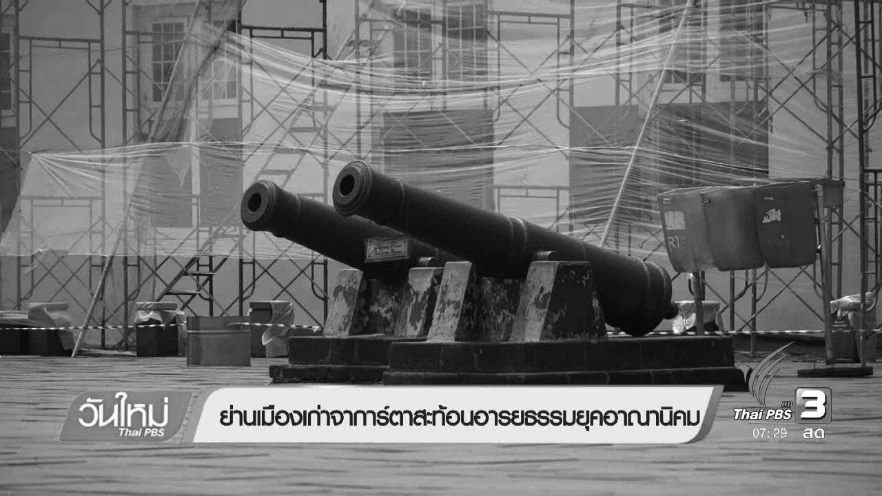 วันใหม่  ไทยพีบีเอส - รู้ทันอาเซียน : ย่านเมืองเก่าจาการ์ตาสะท้อนอารยธรรมยุคอาณานิคม