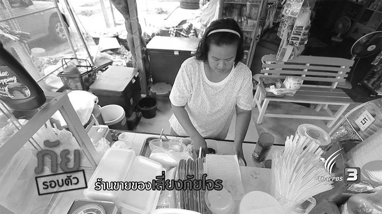 นารีกระจ่าง - ภัยรอบตัว : ร้านขายของเสี่ยงภัยโจร