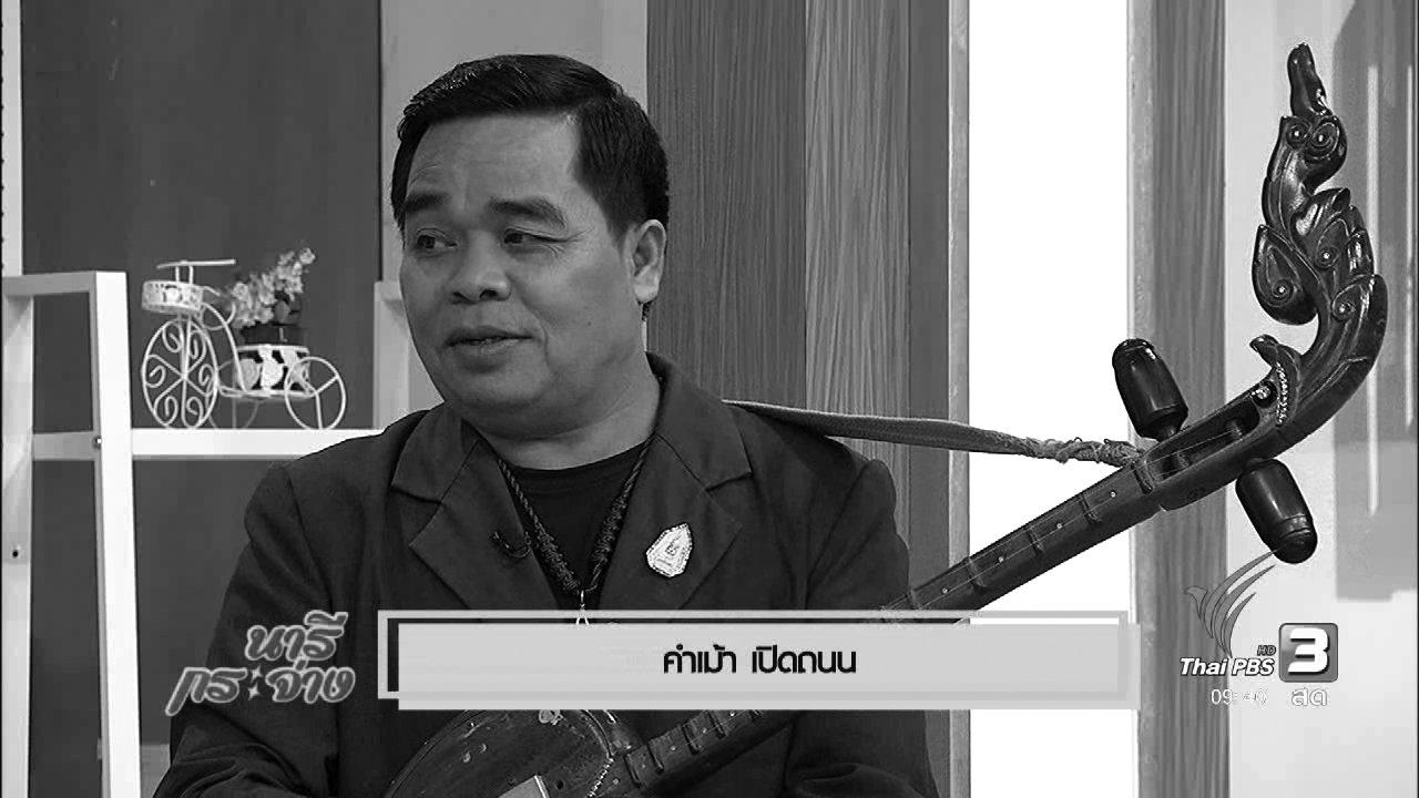 """นารีกระจ่าง - นารีจัดให้ : """"คำเม้า"""" ศิลปินแผ่นดินไทย"""