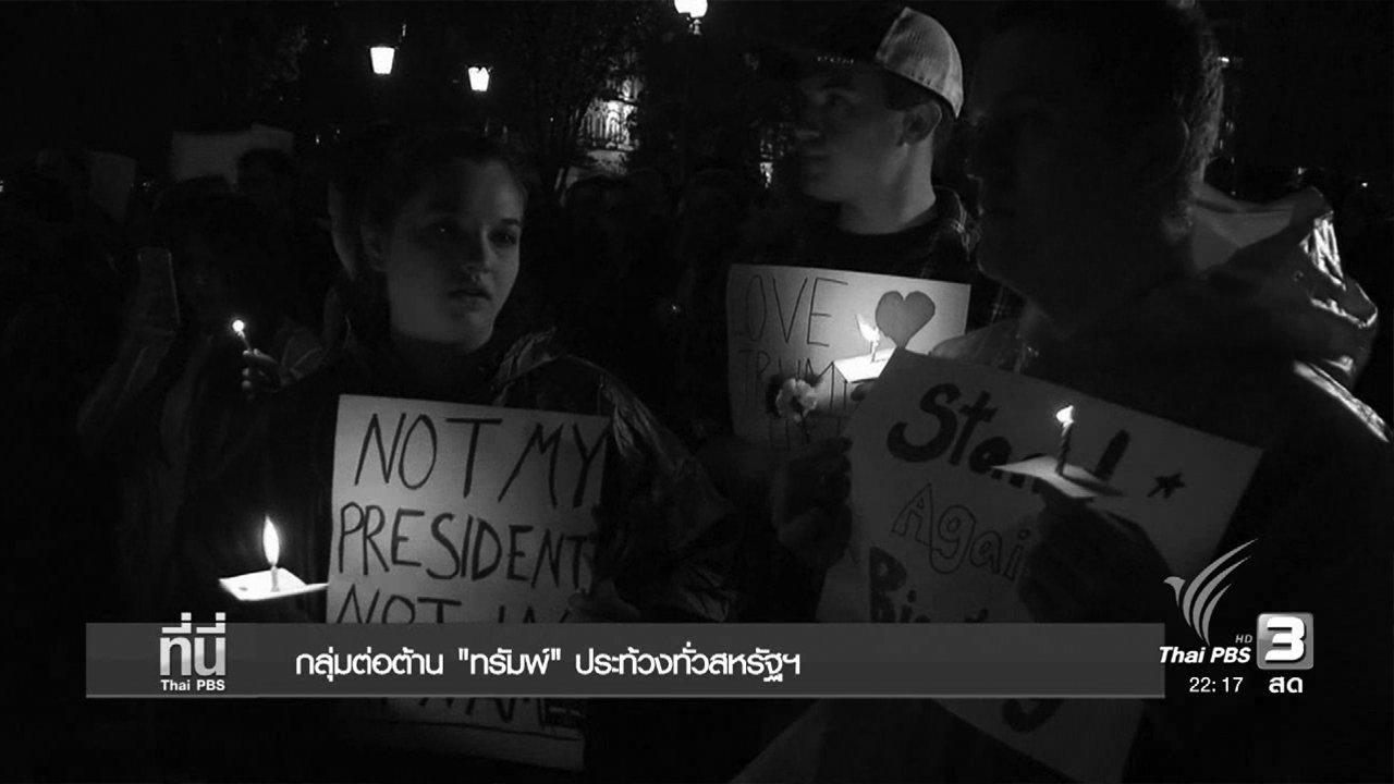 """ที่นี่ Thai PBS - กลุ่มต่อต้าน """"ทรัมพ์"""" ประท้วงทั่วสหรัฐฯ"""